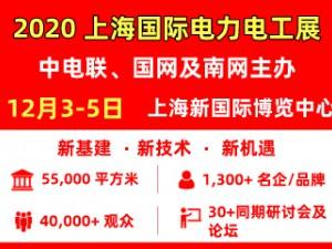 2020.12.3-5日上海国际电力电工展