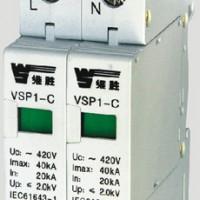 VSP1-C系列电涌保护器(SPD)
