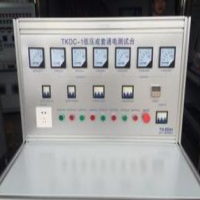 TKDC-1低压成套通电测试台