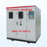KY-TGSC矿用一般型变压器柜