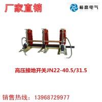 高压接地开关JN22-40.5/
