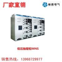 低压配电柜MNS成套设备