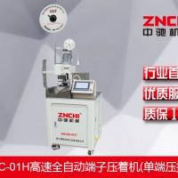 ZC-01H高速全自动端子压着机(单端压接)