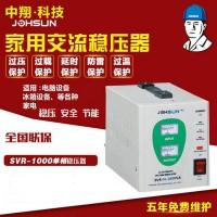 高精度全自动电子交流稳压器SVR-1000W