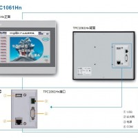 TPC1061HN人机界面触摸屏