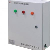 消防应急照明分配电装置
