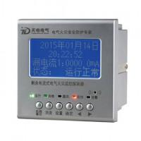 电流型剩余电流式电气火灾监控探测器