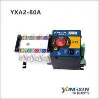 YXA2-80A双电源自动转换开关