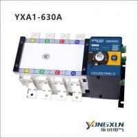 YXA1-630A双电源自动转换开关