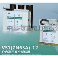 VS1-12/1250-31.5户内高压真空断路器