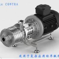 GEA HILGE CONTRA单级和多级离心泵