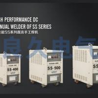 高性能SS系列直流手工焊机