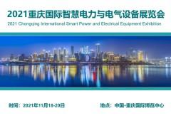2021重庆国际智慧电力与电气设备展览会